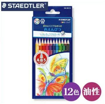 【メール便可】 ステッドラー ノリスクラブ色鉛筆 12色セット 紙パッケージ入り 【ステッドラー】【STAEDTLER】【色鉛筆】【色えんぴつ】【幼児用】【子ども用】【入学】【入園】【油性色鉛筆】