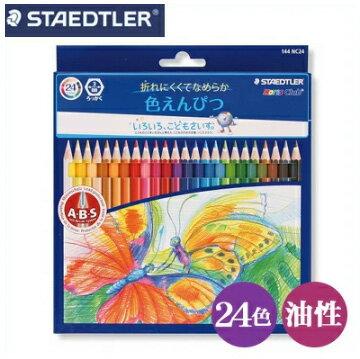 【メール便可】 ステッドラー ノリスクラブ色鉛筆 24色セット 紙パッケージ入り 【ステッドラー】【STAEDTLER】【色鉛筆】【色えんぴつ】【幼児用】【子ども用】【入学】【入園】【油性色鉛筆】