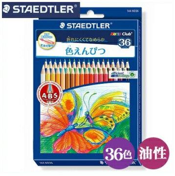 【メール便可】 ステッドラー ノリスクラブ色鉛筆 36色セット 紙パッケージ入り 【ステッドラー】【STAEDTLER】【色鉛筆】【色えんぴつ】【幼児用】【子ども用】【入学】【入園】【油性色鉛筆】