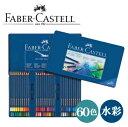 《送料無料》ファーバーカステル アートグリップ水彩色鉛筆 60色(缶入) 114260 クリエイティブスタジオ