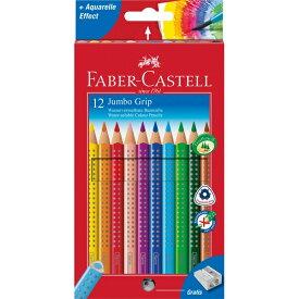 【メール便可】 ファーバーカステル ジャンボグリップ水彩色鉛筆 12色(紙箱入)シャープナー付き 110912