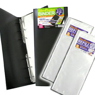 ★It is set ★ slim poster binder stick poster binder + only now
