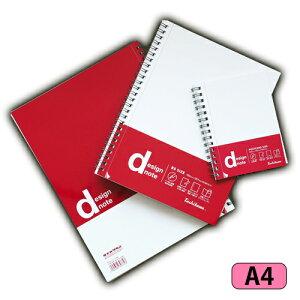 【1点までメール便可】 タチカワ デザインノート A4サイズ 【デザイン】【マンガ】【イラスト】