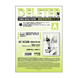 デリーター 漫画原稿用紙 B4判 プロ漫画家・プロ投稿用サイズ メモリ付A (110kg/40枚入) 201-1035