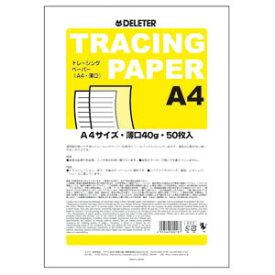 【2点までメール便可】 デリーター トレーシングペーパー A4 薄口40g