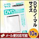 《メール便可》コアデ 透明保存用カバー ミエミエ DVDノーマルサイズ(10枚入) 一般的な縦長サイズのDVDケースが1枚入るサイズ