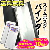Set of point 5 times slim poster binder stick poster binder +
