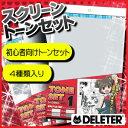 デリータースクリーン トーンセット (Vol.1/Vol.2/Vol.3/Vol.4/Vol.5/Vol.6/Vol.7/Vol.8/Vol.9/Vol.10)