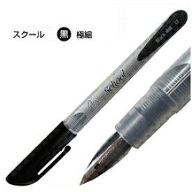 【メール便可】 タチカワ新ペン先 スクール (黒/ブラック) 極細字 インクにつけなくても描ける新しい漫画用ペン
