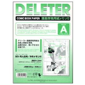【2点までメール便可】 デリーター 漫画原稿用紙 A4判 B5サイズ同人誌用 メモリ付A (110kg/40枚入) 201-1033