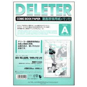 【2点までメール便可】 デリーター 漫画原稿用紙 A4判 B5サイズ同人誌用 メモリ付A (135kg/40枚入) 201-1032