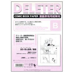 【2点までメール便可】 デリーター 漫画原稿用紙 A4判 B5サイズ同人誌用 無地B (110kg/40枚入) 201-1007