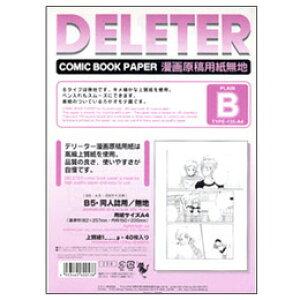 【2点までメール便可】 デリーター 漫画原稿用紙 A4判 B5サイズ同人誌用 無地B (135kg/40枚入) 201-1006