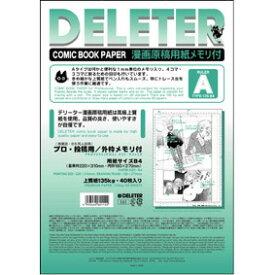デリーター 漫画原稿用紙 B4判 プロ漫画家・プロ投稿用サイズ メモリ付A (135kg/40枚入) 201-1034