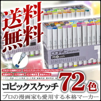 ★ ★ copic sketch colors 72 set 72 color and A set 72 color set B-72 color-C set 72 color D-set E-72 color set