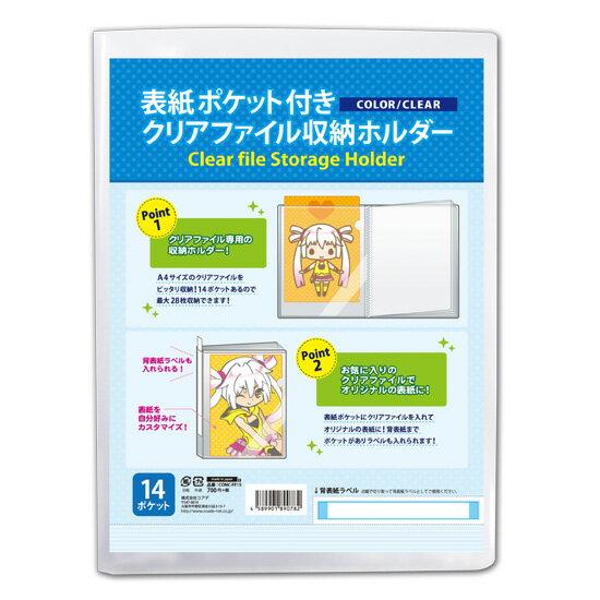 コアデ 表紙ポケット付 クリアファイル収納ホルダー クリア(CONC-FF15) A4サイズのクリアファイルを最大28枚収納可能