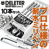 デリーターラインドローイングペンネオピコライン3ブラック全幅セット(0.03mm/0.05mm/0.1mm/0.2mm/0.3mm/0.5mm/0.8mm/1.0mm/2.0mm/ブラシ)