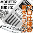 デリーター ラインドローイングペン ネオピコライン3 ブラックAセット(0.03mm/0.1mm/0.3mm/0.8mm/2.0mm) ブラックBセット(0.0...