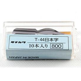 【メール便可】 ペン先 タチカワ 日本字ペン 10本入り