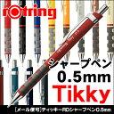 ポイント2倍!!《メール便可》ロットリング ティッキー シャープペンシル 0.5mm rotring/Tikky/ティッキーRD/一般事務/…