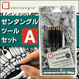 《メール便可》サクラクレパスゼンタングルツールセットA(ピグマ0.1mm,0.3mm,0.5mm/擦筆/黒鉛筆/白タイル×5枚)ZTGZ-01