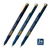 《メール便可》サクラクレパス水性サインペンピグマ3本セット(0.1mm/0.3mm/0.5mm)ブラック耐水性/耐光性