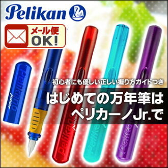 Pellicano junior fountain pens (blue, green, red and yellow)