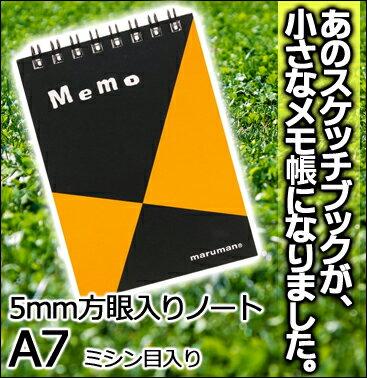 【メール便可】 マルマン 図案シリーズメモ N659 A7 スパイラル製本 5mm方眼 50枚 ミシン目入り【リングメモ】【メモ帳】【方眼罫】【スクエア】【ミニサイズ】【かわいい】【おしゃれ】【デザ