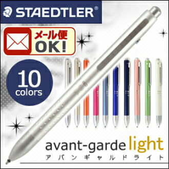 STAEDTLER multifunction pen avant lights shape ( black ballpoint pen + red ballpoint pen +0.5mm pen ) fashion and mood to choose from 10 colors