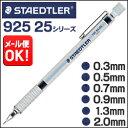 ポイント5倍 《メール便可》 ステッドラー 製図用シャープペンシル シルバーシリーズ 92525 (0.3mm/0.5mm/0.7mm/0.9mm/1.3mm/...