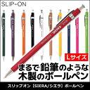 ポイント5倍 《メール便可》スリップオン シエラ 木軸ボールペン Lサイズ (ペン先極細) SLIP-ON/SIERRA/木製ボールペン/鉛筆のようなボールペン...