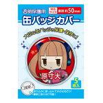《メール便可》コアデ缶バッジカバー丸型缶バッジカバー57mm対応サイズ5枚入りCONC-CO01