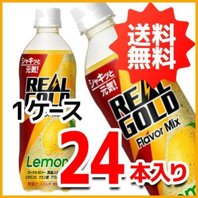 【送料無料】 リアルゴールド フレーバーミックス レモン500mlPET 24本 栄養ドリンク 炭酸 コカ・コーラ社商品メーカー直送【代引き不可】【同梱不可】【1ケース】【ラッピング不可】