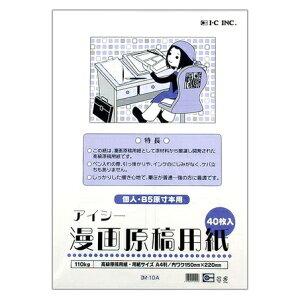 【2点までメール便可】 アイシー 漫画原稿用紙 110kg・A4 (個人・B5原寸本用) 40枚入 IM-10A