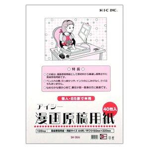 【2点までメール便可】 アイシー 漫画原稿用紙 135kg・A4 (個人・B5原寸本用) 40枚入 IM-35A