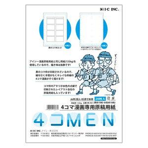 【2点までメール便可】 アイシー 4コマ漫画原稿用紙 4コMEN A4 (個人・B5原寸用) 20枚入(水色枠・黒色枠 各10枚) 4K-4A