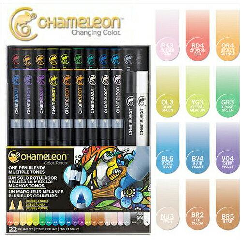 ポイント5倍 【送料無料】 カメレオンペン 22本入りデラックスセット(20色+ブレンダーペン+ディティールペン)