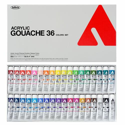 【送料無料】 【ホルベイン】不透明・アクリル樹脂絵具アクリラガッシュ36色セット 6号チューブ20ml