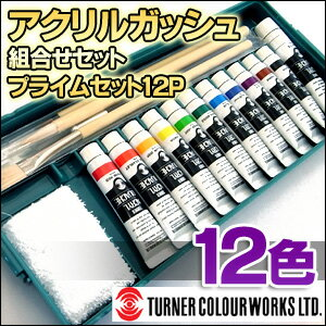 【あす楽対応】ターナー アクリルガッシュ組み合わせセット 「プライムセット(12P)」 パレット+アクリル絵の具11色(11ml)+ホワイト絵の具(20ml)+プラ軸筆3本+黒軸棒+溝引直定規25c