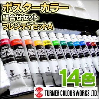 Turner poster color combination set plenty set (A) palette + poster color 14 color (11 ml) + white paint 20 ml + mini towel
