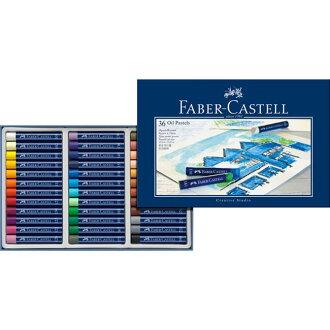 ファーバーカステルパステル Faber 卡斯特创意工作室油蜡笔 36 色