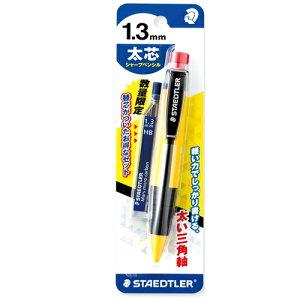 【メール便可】 ステッドラー シャープペンシル 1.3mm (771 BK250) 替芯付きパック【太い芯】【太軸】【三角軸】【疲労軽減】