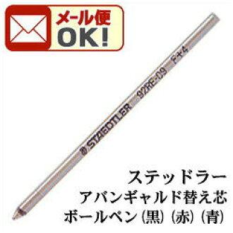 STAEDTLER Avantgarde avant garde light multi-function pen ballpoint pen refill-core Black/Black / 92RE-09-red (red / 92RE-02), blue (blue / 92RE-03)
