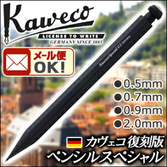 カヴェコ pencil special black (0.5 mm and 0.7 mm, 0.9 mm, 2.0 mm)