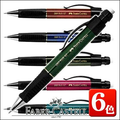 ポイント5倍 ファーバーカステル ペンシルデザインシリーズ グリッププラス1307 シャープペンシル 0.7mm (グリーン/レッド/ブルー/ブラック/ブラックベリー/ペトロールグリーン)【グリッププラスシャープ