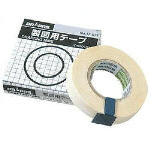 【メール便可】 ドラパス 製図用テープ マスキングテープ 12mm×18m (17-071)製図/工作/マスキング作業/養生テープ