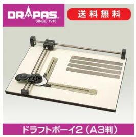 【送料無料】 ドラパス ドラフトボーイ2 小型製図機械 マグネットボード仕様 A3(A3判) 【製図機】【平行定規】【製図ボード】【製図板】