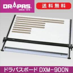 【送料無料】 ドラパスボードDXM-900N A1平行定規 【ドラパス】【製図機】【平行定規】【製図ボード】【製図板】