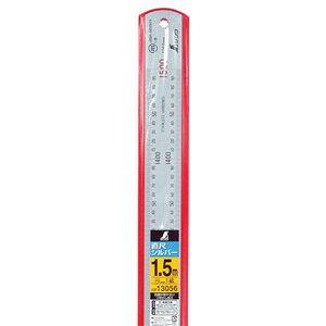 シンワ 直尺 シルバー 150cm 1.5m 【赤数字入り】【JIS1級】【直定規】【送料無料】
