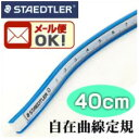 【メール便可】 ステッドラー マルス自在曲線定規 目盛付き 40cm (971 63-40)